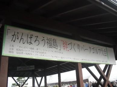 11/23、「がんばろう福島」絆づくりパークゴルフ大会