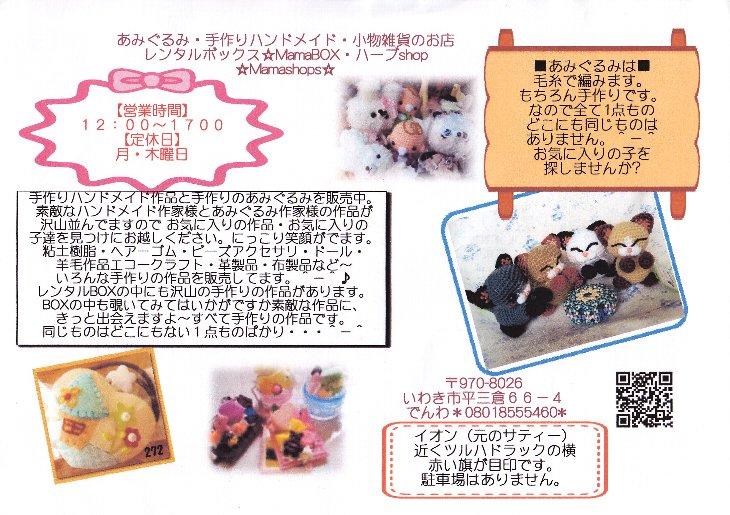 あみぐるみ・手作りハンドメイド・小物雑貨のお店☆Mamashops☆