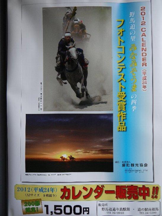 野馬追の里みなみそうまの四季フォトコンテストカレンダー2012