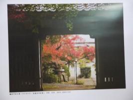 2012年(平成24年)フォトコンテストカレンダー[9-10月]