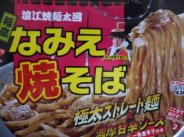 """""""ヤキソバン""""以来となる、浪江焼麺太国太王がパッケージに"""