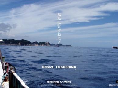 faw・FukushimaArtWorks福島は負けねえよ~rebootfukushima