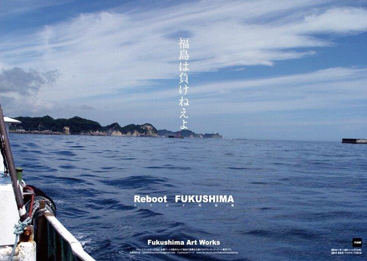 faw・Fukushima Art Works 福島は負けねえよ~reboot fukushima