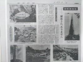 無線塔解体を伝える新聞掲載記事