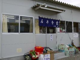 「さくら湖・葛尾村のお店屋さん」石井食堂・三春店