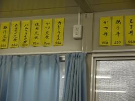石井食堂・三春店内の手書きメニュー