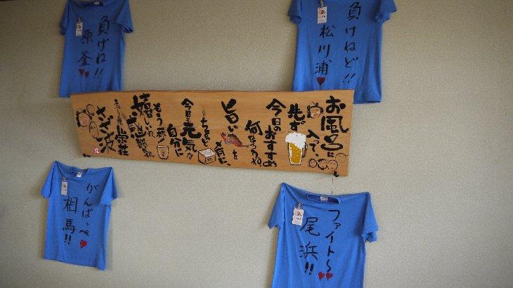 手づくりの湯 栄荘、お食事処「さざ波」