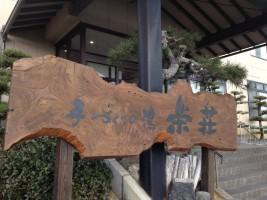 松川浦を一望。手づくりの湯 栄荘