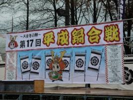第17回天童冬の陣 平成鍋合戦メインステージ