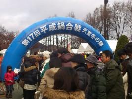 「第17回平成鍋合戦 天童冬の陣」開催会場ゲート