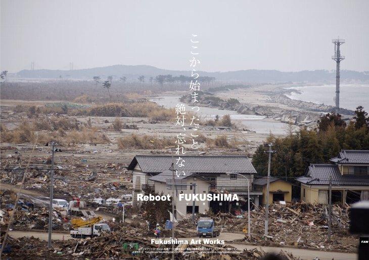 faw・Fukushima Art Works ここから始まったこと 絶対、忘れない~reboot fukushima