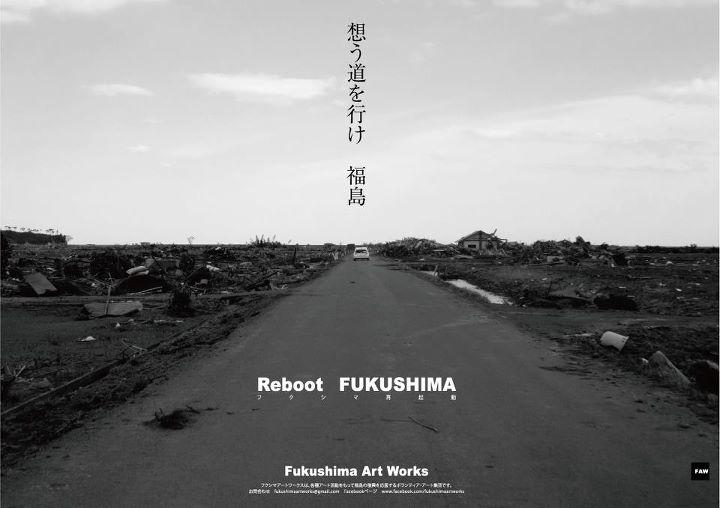 【FAW】Fukushima Art Works 想う道を行け 福島~reboot fukushima