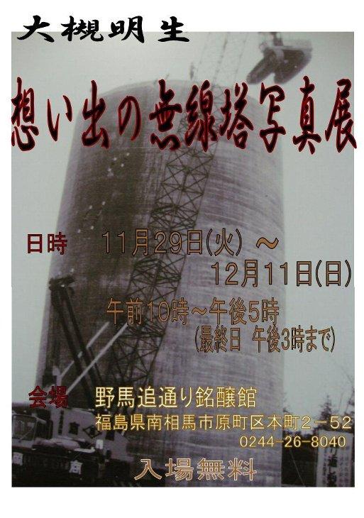 『大槻明生想い出の無線塔写真展』