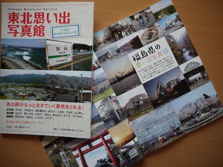写真集・震災前の私たちの街『東北思い出写真館』