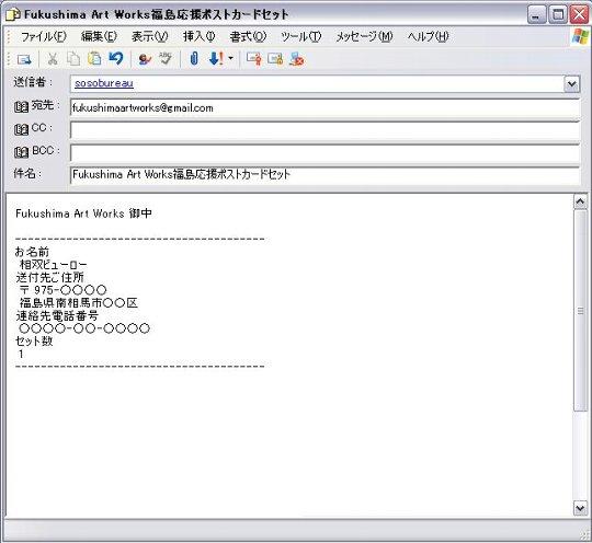福島応援ポストカードセット注文メール