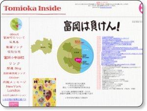 富岡は負けん!「Tomioka Inside」
