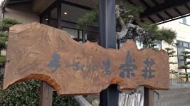 松川浦・てづくりの湯 栄荘