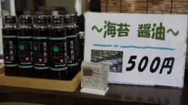 岩ノ子の海苔でつくった海苔醤油