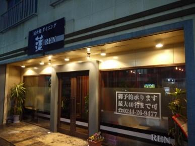 南相馬市に新規オープン「炭火焼ダイニング蓮-REN-」