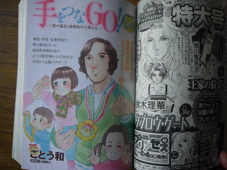 「エレガンス・イブ」3月号、ごとう和さんの『手をつなGO!!』