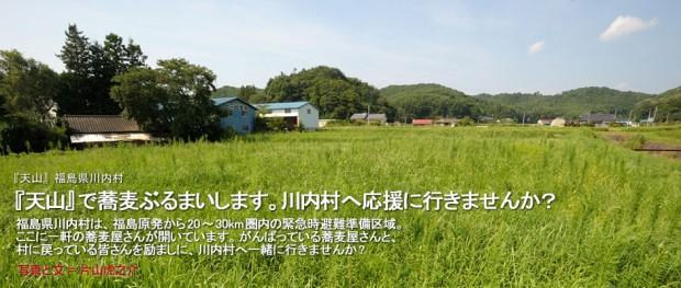 平成24年1月29日(日)蕎麦酒房 天山 蕎麦ぶるまい