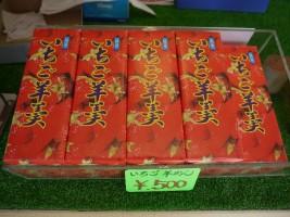 おみやげとして、いちご羊羹(¥500-)