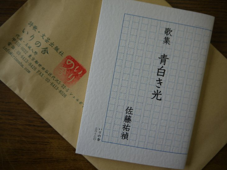 いりの舎文庫第1弾 佐藤祐禎歌集『青白き光』