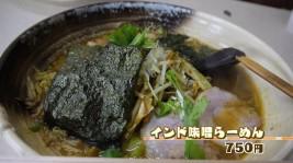ともえ人気の「インド味噌らーめん」(750円)