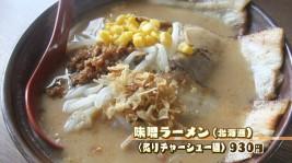 北海道味噌炙りチャーシューメン(930円)