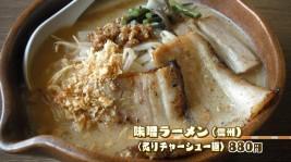 信州味噌炙りチャーシュー麺(880円)