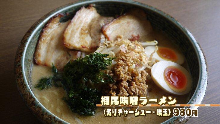 相馬味噌炙りチャーシュ麺+味玉(980円)