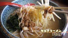 相馬味噌肉ねぎラーメン(750円)