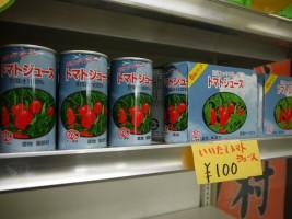 いーたてブランドのトマトジュース