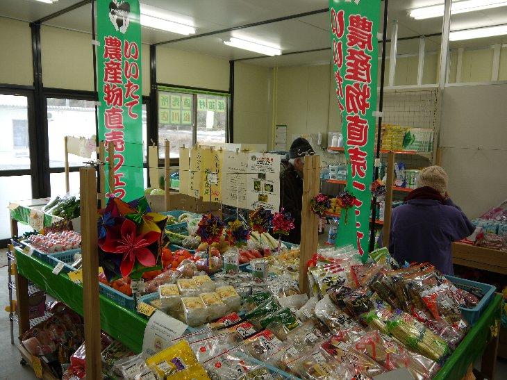 飯舘村直売所松川店