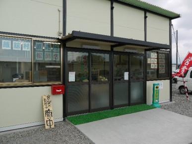 飯舘村直売所松川店。感謝の気持ちで商い中