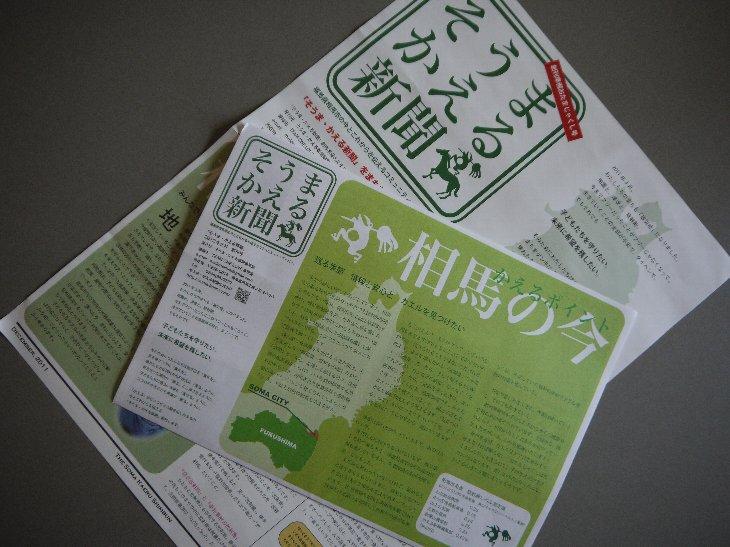 「そうまかえる新聞」創刊!