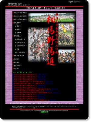 相馬野馬追執行委員会 公式サイト