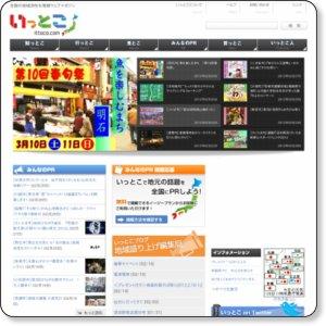 """全国の地域活性化情報ウェブマガジン」""""いっとこ""""ittoco.com"""