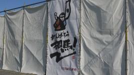 相馬市松川浦旧漁港「がんばろう相馬!」