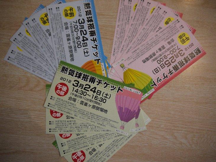 [第一回のまおい夢気球プロジェクト]熱気球搭乗チケット