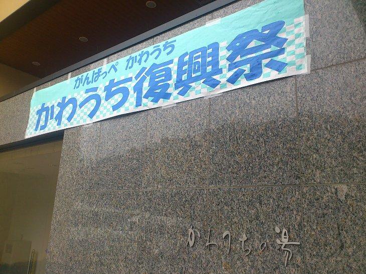 """3/17(土)""""がんばっぺ!!かわうち復興祭"""""""