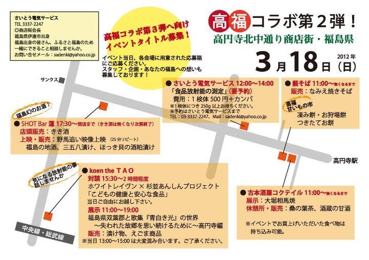 高円寺北中通り商店街・福島県 高福コラボ第2弾!