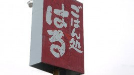 国道6号沿い、赤い看板が目印