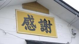 """お店の壁には""""感謝""""の文字"""