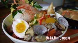 「ごはん処 はる」いちばん人気、海鮮丼(1,300円)