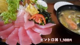 「ごはん処 はる」ビントロ丼(1,300円)