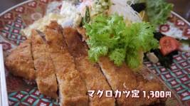 「ごはん処 はる」マグロカツ定(1,300円)