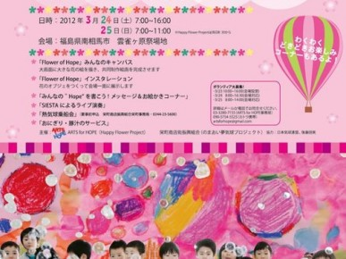 【ARTS for HOPE】Happy Flower Project~希望の花を咲かせよう~