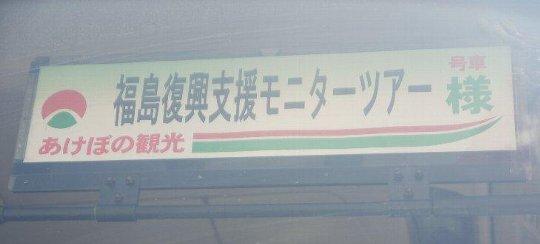 山形県、ほっと旅サークル・あけぼの観光「福島復興支援モニターツアー」御一行様