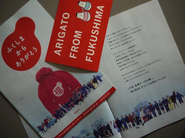 FUKUSHIMA HAPPY DESIGN「ふくしまからありがとう」キャンペーン